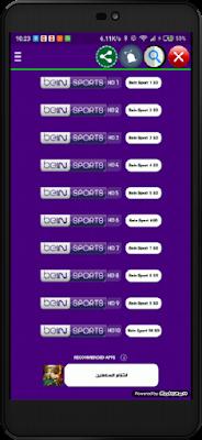 تحميل تطبيق MATCH LIVE الحصري لمشاهدة جميع القنوات الرياضية المشفرة على اجهزة الاندرويد