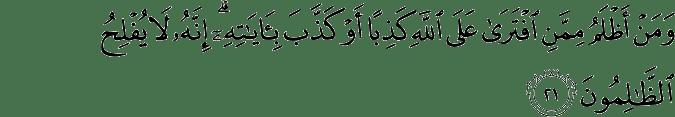 Surat Al-An'am Ayat 21
