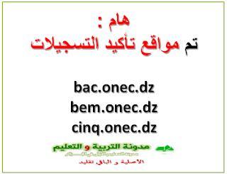 http://bem-bac-onefd.blogspot.com/2017/01/bem-bac-cinq.html