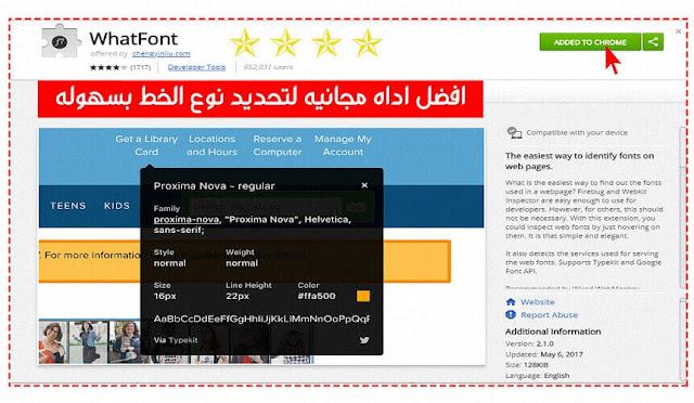 اضافه  WhatFont من كروم لمعرفه اسم الخط من اي موقع ويب
