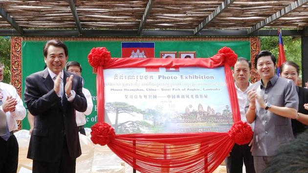 Accord entre l'autorité Apsara et le comité Huangshan