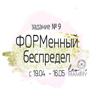 http://leo-mammy.blogspot.ru/2018/04/9.html