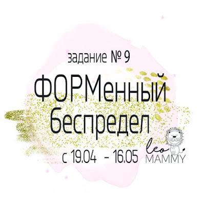 """Задание № 9 """"ФОРМенный беспредел"""""""