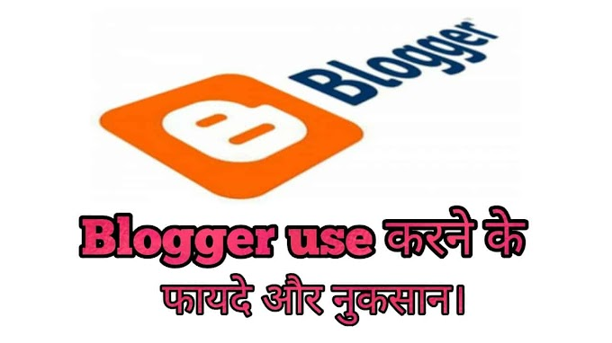 Blogger use karne ke fayde aur nuksan Full Guide