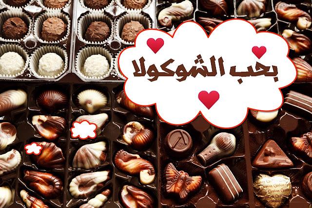 طرق ذهنية للتخلص من إدمان الشوكولاته