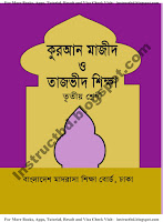 NCTB Ebtedayi Class Three Quran Majid o Fiqah