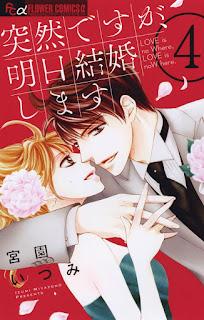 [Manga] 突然ですが、明日結婚します 第01 04巻 [Totsuzen Desu ga, Ashita Kekkon Shimasu Vol 01 04], manga, download, free