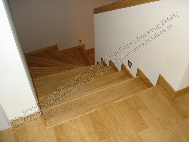 Επένδυση σκάλας