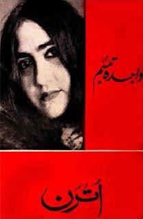 Utran Afsane Urdu By Wajida Tabassum