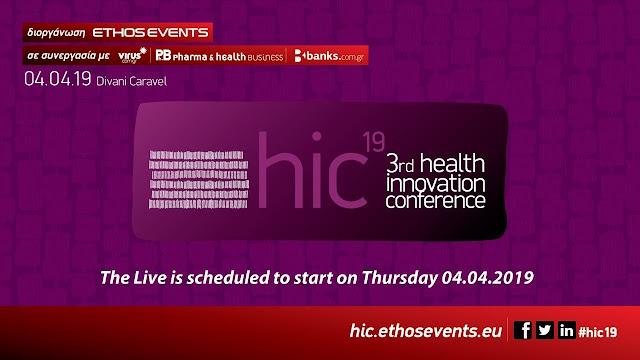 3o Health Innovation Conference - «Εντός Απριλίου οι διαπραγματεύσεις στα νέα φάρμακα»