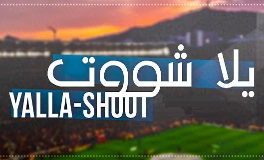 يلا شوت جوال | Yalla Shoot |  كورة لايف اون لاين بث مباشر | موقع مشاهدة مباريات اليوم يلا شوت الجديد جوال بدون تقطيع