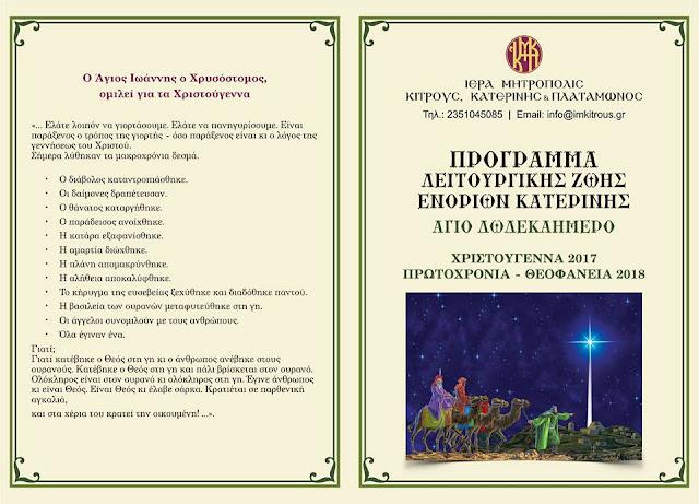 Πρόγραμμα Λειτουργικής Ζωής Ενοριών Κατερίνης (ΑΓΙΟ ΔΩΔΕΚΑΗΜΕΡΟ)