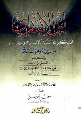 ابن الأنباري سيرته ومؤلفاته - تحقيق حاتم الضامن , pdf