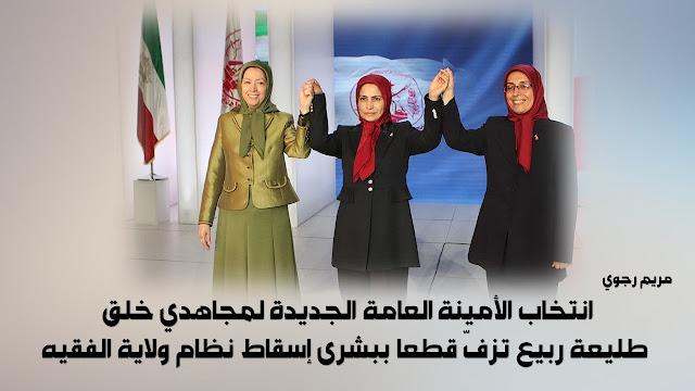 بعد انتخابها أمينا عاما ل منظمة مجاهدي خلق الإيرانية السيدة زهراء مريخي تتعهد بتحقيق الحرية في إيران