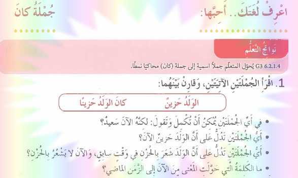 حل  درس جملة كان مادة اللغة العربية للصف الثالث الفصل الثالث 2019 - مناهج الامارات