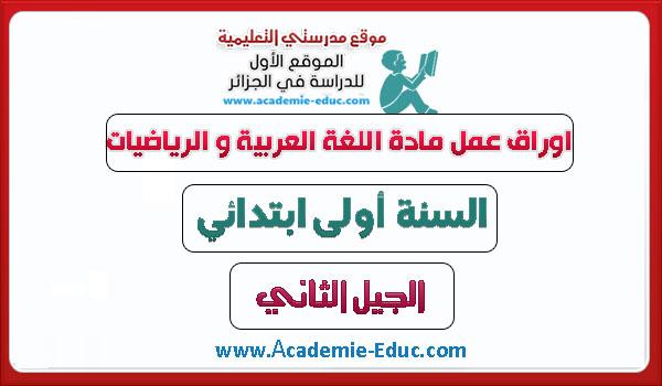 اوراق عمل مادة اللغة العربية و الرياضيات السنة الأولى ابتدائي الجيل الثاني