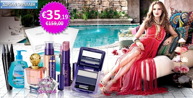 Best Deal Γυναικείο Σετ Paradise 10 προϊόντα -80 έκπτωση ΔΩΡΕΑΝ έξοδα αποστολής