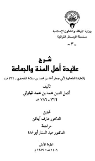 Aqidah Thahawiyah Download