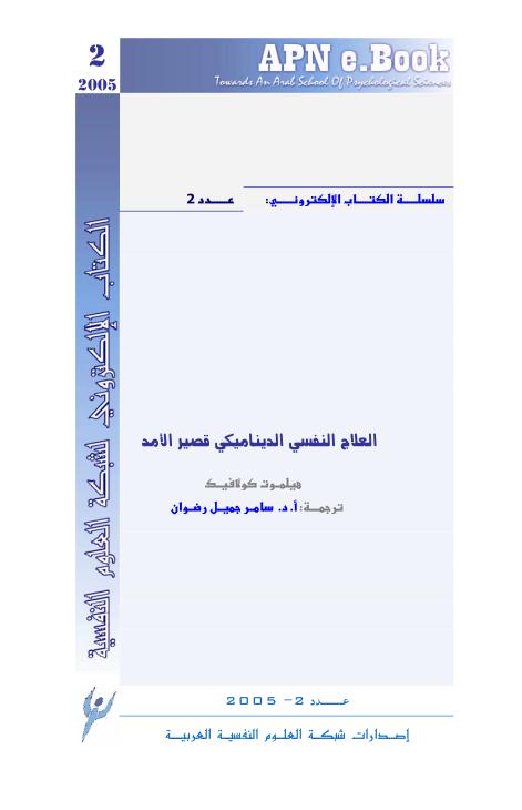 تحميل كتاب  العلاج النفسي الديناميكي قصير الامد pdf