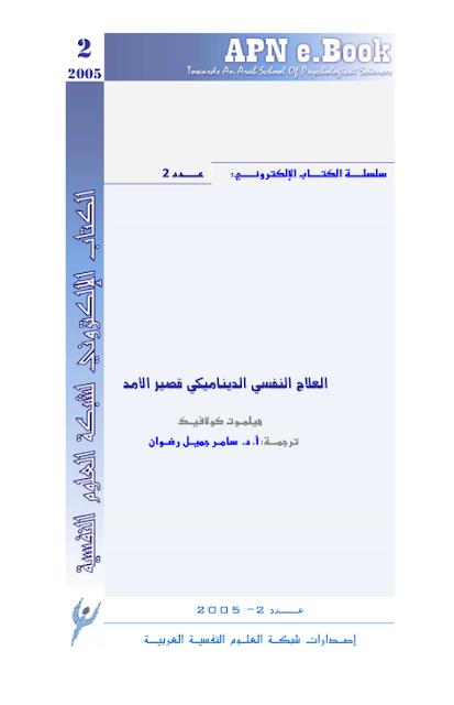 العلاج النفسي الديناميكي pdf