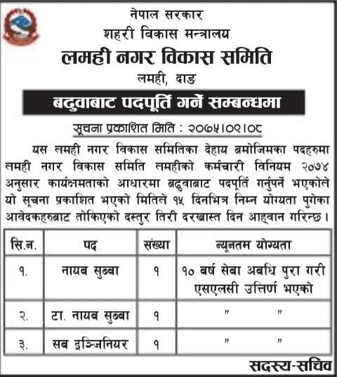 Lamahi Nagar Bikash Samiti Job Vacancy Notice; Qualification: SLC