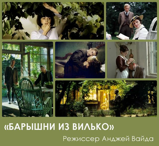 «Барышни из Вилько», Режиссер Анджей Вайда