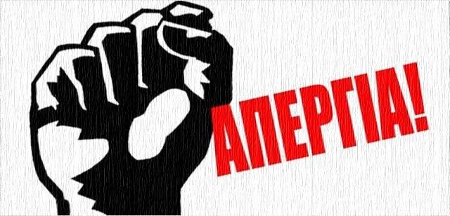 Το Εργατικό Κέντρο Άργους καλεί στην απεργία της Τετάρτης 28 Νοεμβρίου