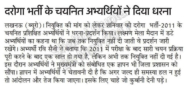 दरोगा भर्ती में चयनित अभ्यर्थियों ने दिया धरना, 2011 भर्ती का मामला