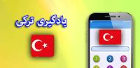 http://www.lernendeutsch99.com/2018/06/FAR.TURK-MOH.html