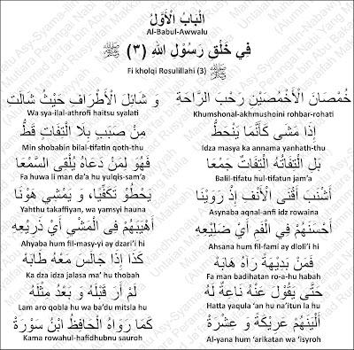 Kesempurnaan Fisik Nabi Muhammad Rosululloh shallallahu 'alayhi wa sallam (Part 3)