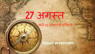 27 August Aaj Ka Itihas