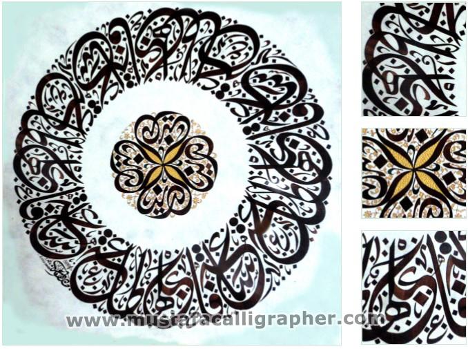 Islamic Calligraphy #5