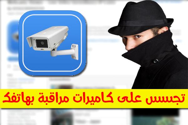 عش تجربة التجسس على كامرات المراقبة مباشرة عبر العالم من خلال هاتفك !