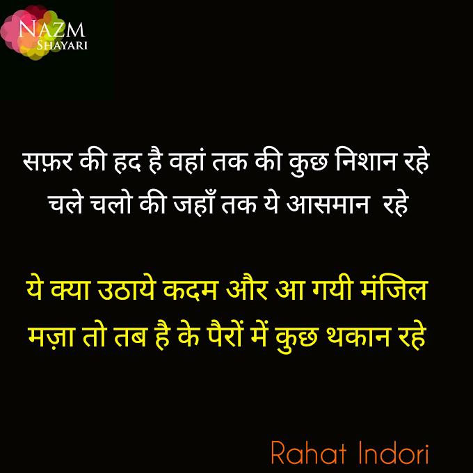 Best 4 line shayari by Rahat indori