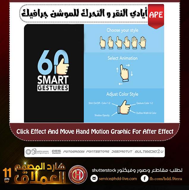 أيادي النقر والتحرك للموشن جرافيك | Click Effect And Move Hand Motion Graphic For After Effect