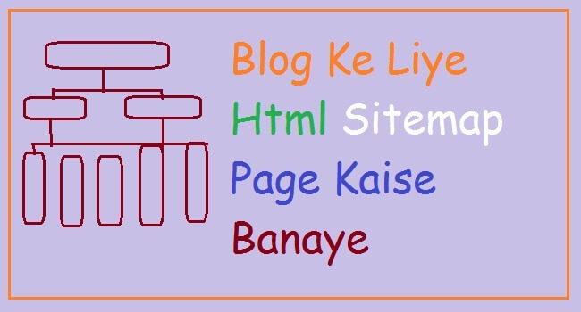 blog ke liye html sitemap page kaise banaye how to add html sitemap page in blogger blog