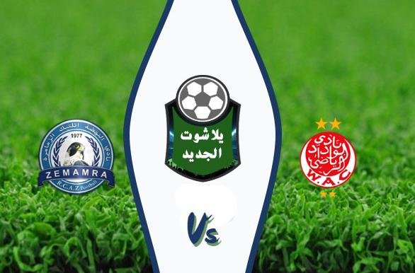 نتيجة  مباراة الوداد ونهضة الزمامرة اليوم بتاريخ 2020/01/05 الدوري المغربي