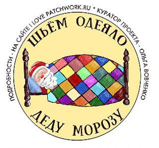 http://www.ilovepatchwork.ru/#!dedmoroz/csr0