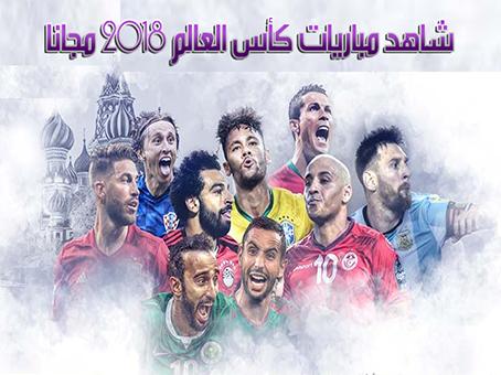 مشاهدة كأس العالم 2018مجانا بث مباشر علي بي أن ماكس HD2