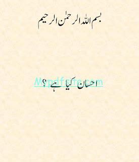 Ehsaan Kia Hey