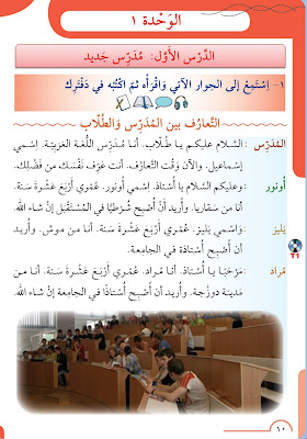 10. Sınıf Arapça Korza Yayıncılık Ders Kitabı Cevapları