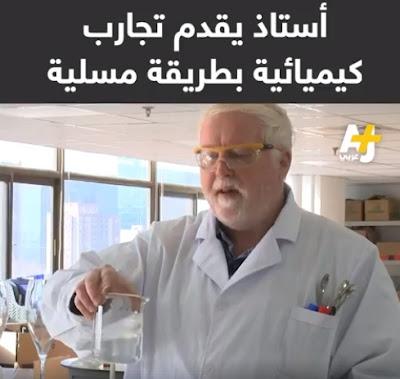 أستاذ كيمياء بريطاني يقدم تجارب كيميائية بطريقة مسلية