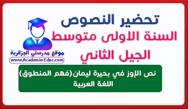 نص الإوز في بحيرة ليمان (فهم المنطوق) اللغة العربية للسنة أولى متوسط الجيل الثاني