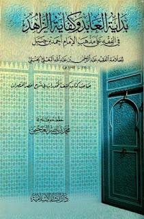بداية العابد وكفاية الزاهد في الفقه على مذهب الإمام أحمد بن حنبل - عبد الرحمن بن عبد الله البعلي