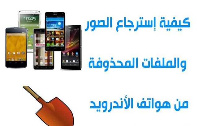 طريقة, استرجاع, الملفات, المحدوفة, من, هواتف, الاندرويد, android.