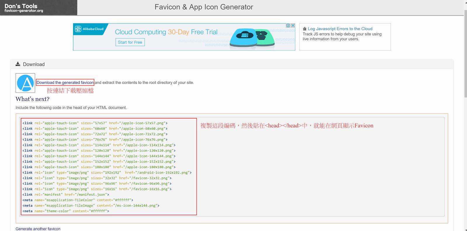 除了能下載Icons,還附上一段HTML編碼