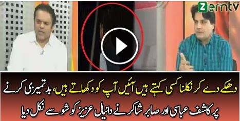 talk shows, talks shows, Kashif Abbas with Sabir Shakir blasted PML N Daniyal Aziz and kicked out from show, KASHIF ABBASI, sabir shakir, danial aziz, live show,
