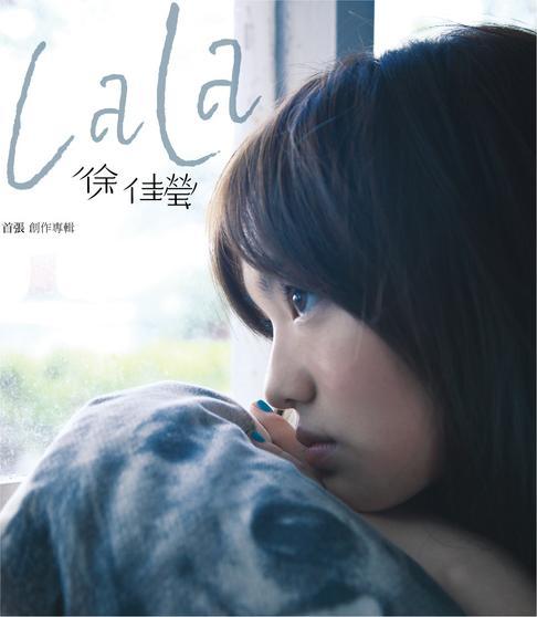 [Album] 徐佳瑩LaLa首張創作專輯