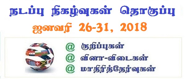 TNPSC Current Affairs January 2018 in Tamil Download as PDF
