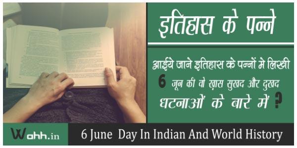 6-June-Aaj-Ka-itihaas-History